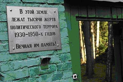 Стена памяти в Коммунарке.jpg