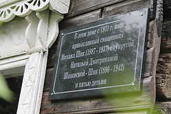 Сад памяти в Бутово