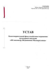 Устав БФ «101 км. Подвижники Малоярославца»