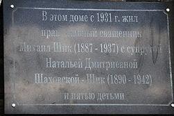 Мемориальная доска на доме Михаила Шика