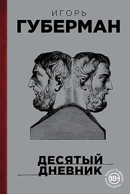 Губерман Десятый дневник