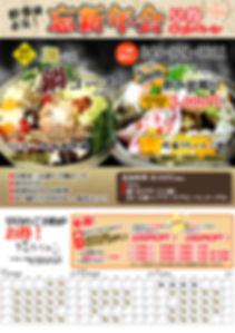 忘新年会コース 早特カレンダー.jpg