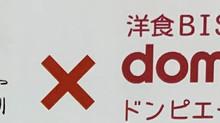 【コラボ】ドンピエールグループ3店舗と夢のコラボ!
