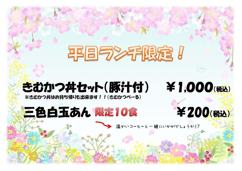 きむかつ丼POP.jpg