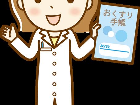 お薬手帳とユニバーサルデザイン