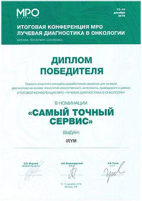 diplom_tochnii_service.jpg