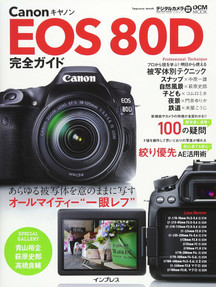 EOS 80D 完全ガイド