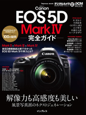 EOS 5D MarkⅣ 完全ガイド