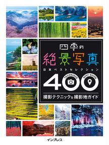 四季の絶景写真 日本ベスト・セレクション400