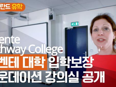 트벤테 대학 입학 보장 파운데이션 과정 강의실 공개