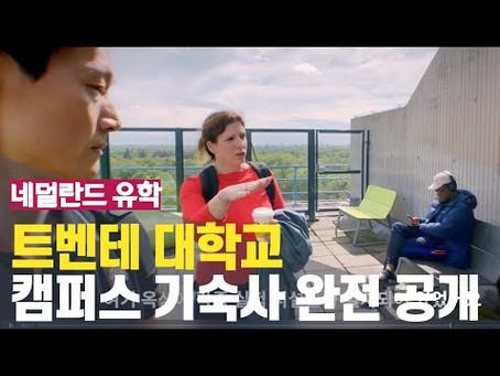 트벤테 대학 캠퍼스 기숙사 완전 공개