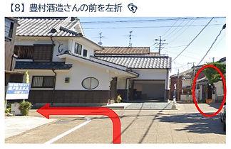 宗像・福津の洋菓子店ティグレ-Tigre-道順8_豊村酒造さんの前を左折