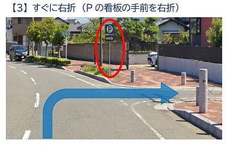 宗像・福津の洋菓子店ティグレ-Tigre-道順3_すぐに右折(Pの看板の手前を右折)
