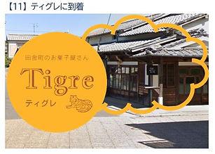 宗像・福津の洋菓子店ティグレ-Tigre-道順11_到着