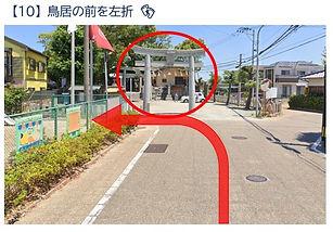 宗像・福津の洋菓子店ティグレ-Tigre-道順10_波折神社の前を左折