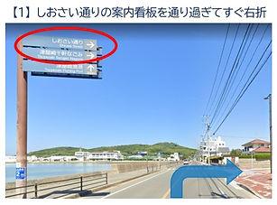 宗像・福津の洋菓子店ティグレ-Tigre-道順1_しおさい通りの案内看板を通り過ぎてすぐ右折