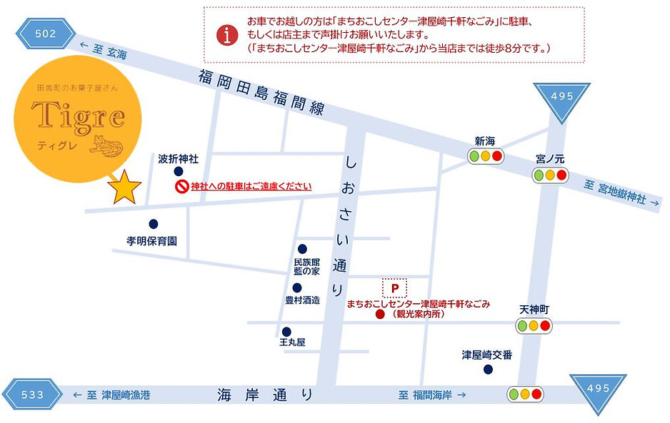 宗像・福津の洋菓子店ティグレ-Tigre-地図