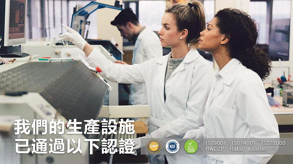 工廠認證.jpg