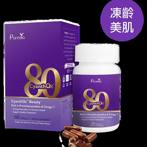 CyanthOx™ 80 美肌配方(60pcs)