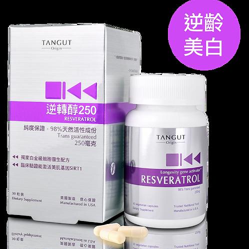 逆轉醇 250 (30 pcs)
