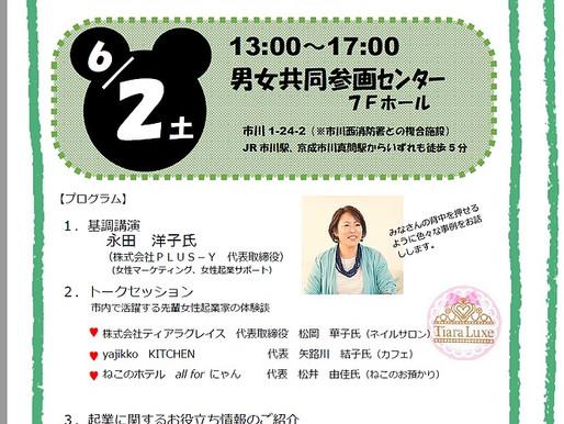 女性のための起業セミナー☆トークセッション