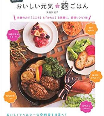 レシピ本について
