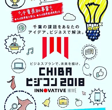 1月22日☆起業家大交流会in幕張メッセ