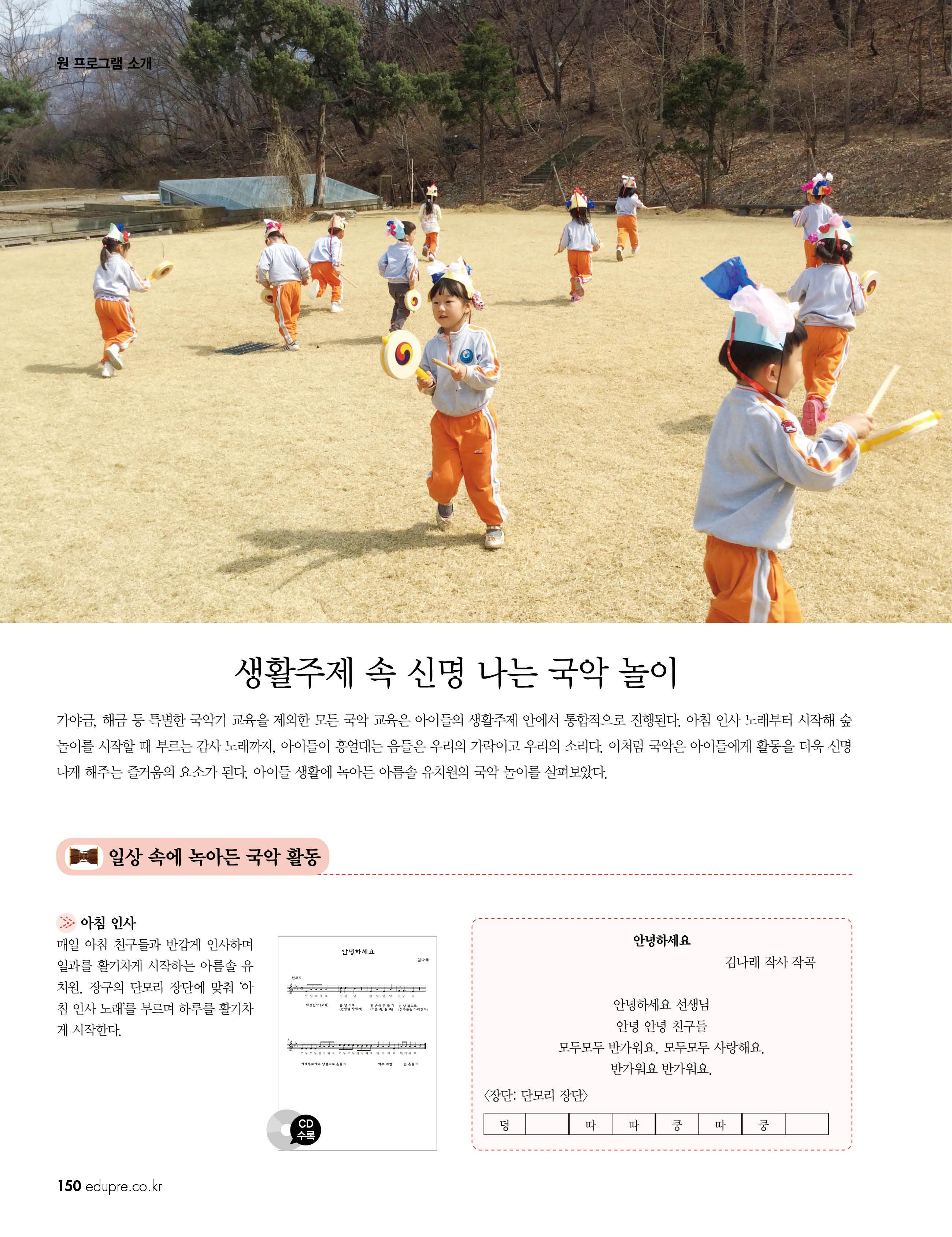 150 원 프로그램 소개 최종