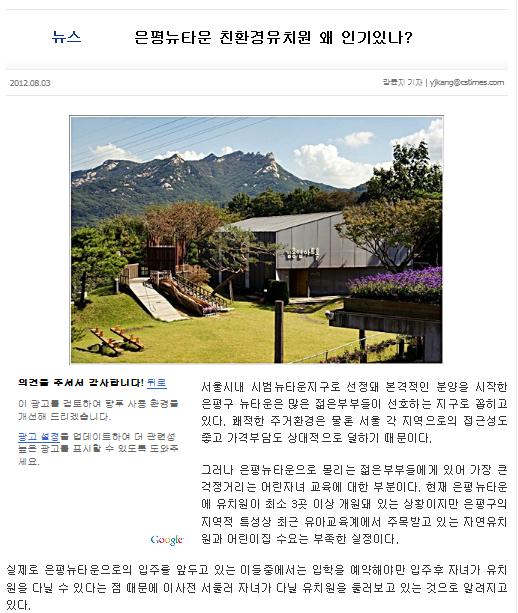 2012-8-3-컨슈머타임즈