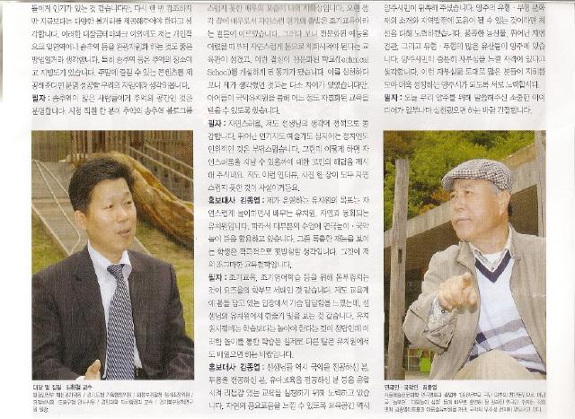 with yang joo 2009.5-4
