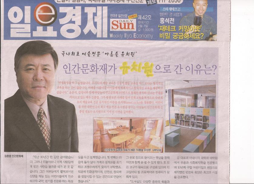 sunday economics 2008.2.7