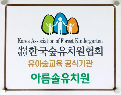 유아숲교육 공식기관