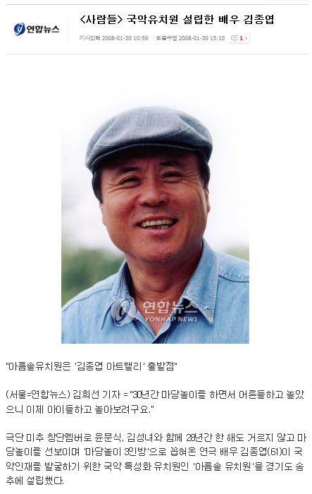 2008-1-30-연합뉴스