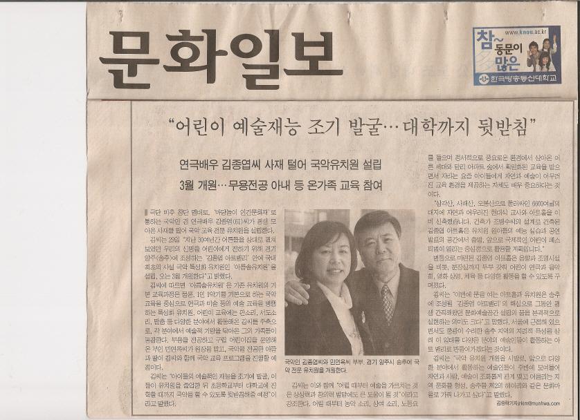 mun hwa 2008.1.31