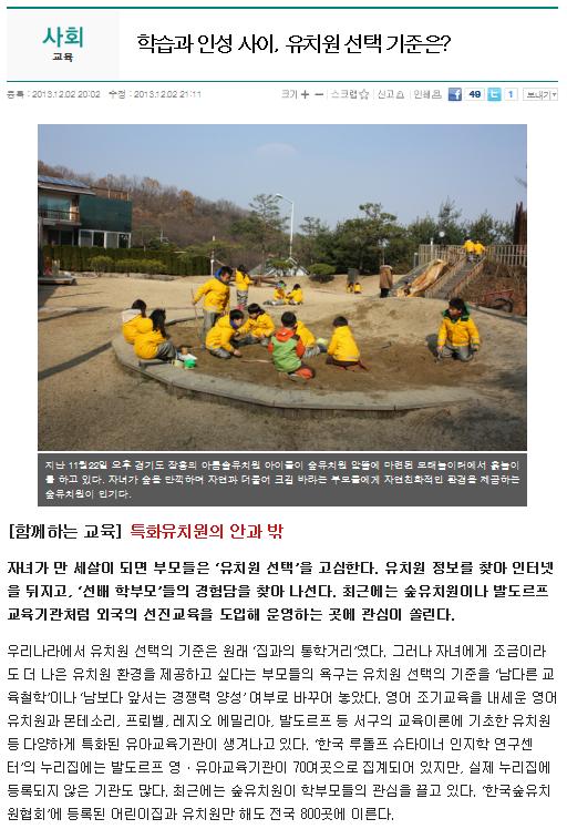 2013-12-2-한겨례신문