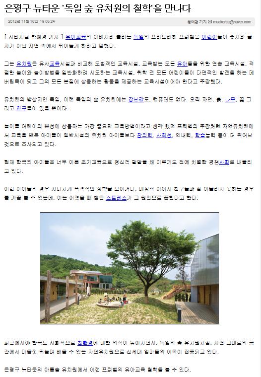 2012-11-16-대전시티저널