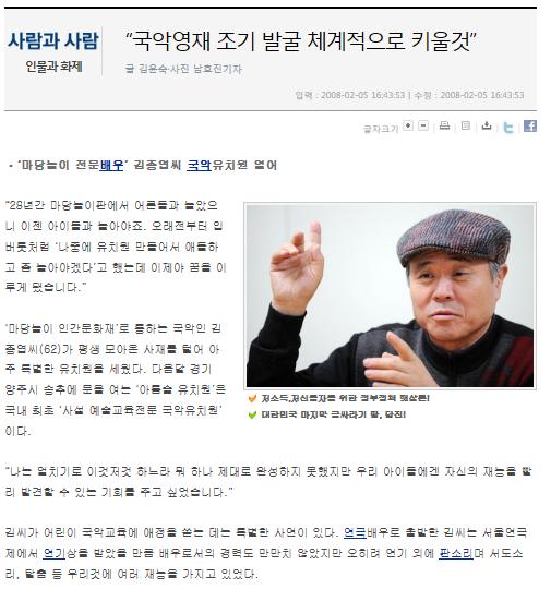 2008-2-5-경향신문