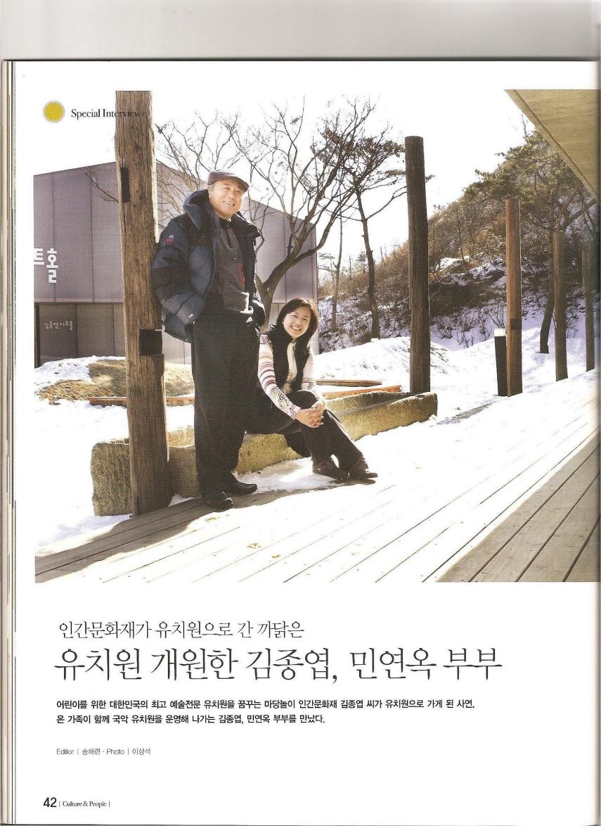 culture & people 2008. 3-1