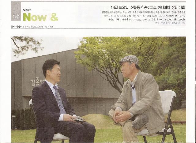 with yang joo 2009.5-1
