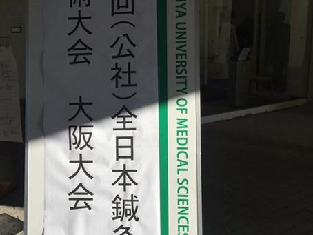 全日本鍼灸学会 学術大会 @森ノ宮医療大学