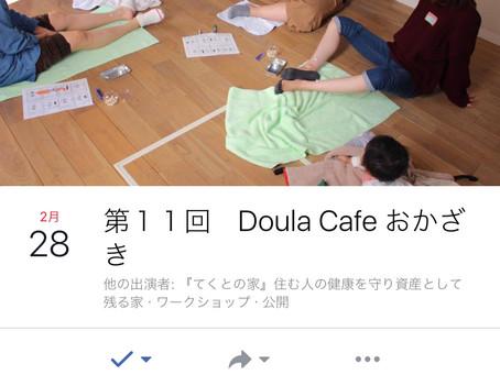 第11回Doula Cafeおかざき てくとの家