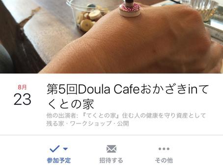 第5回 ドゥーラカフェ