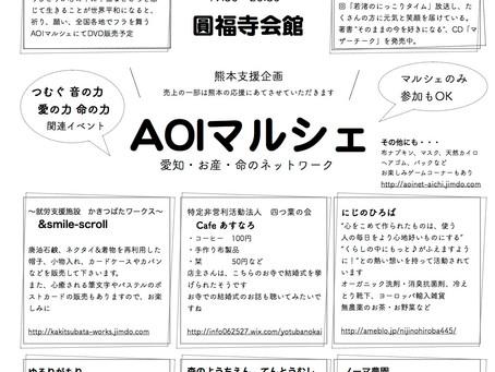 6/4土 岡崎にて AOIマルシェ開催