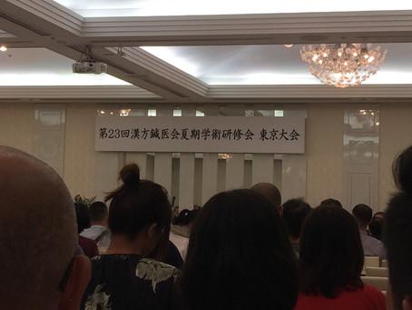 漢方鍼医会 夏期学術研修会 東京大会
