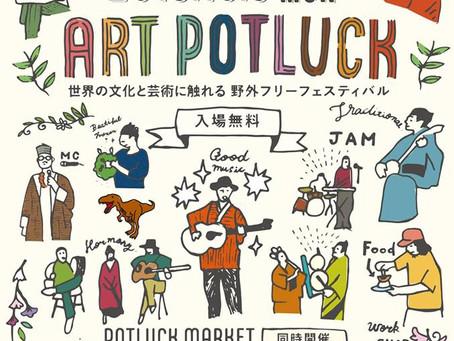 10/8 ART Potluck 2018