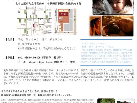 AOIネット『玄牝』上映会
