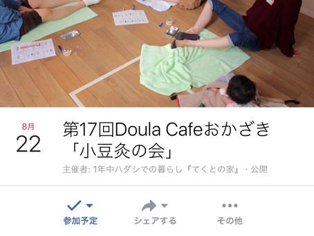 小豆灸の会 ドゥーラカフェ 8/22