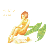1st アルバム つばさ