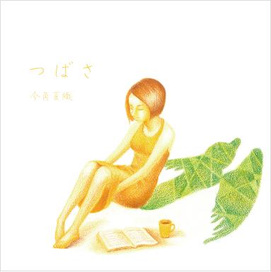 1st Album つばさ
