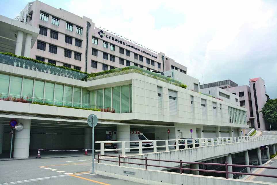 مستشفى ماكاو
